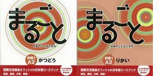 marugoto-shokyuu1-A2-shihan-ban-photo-1024x514