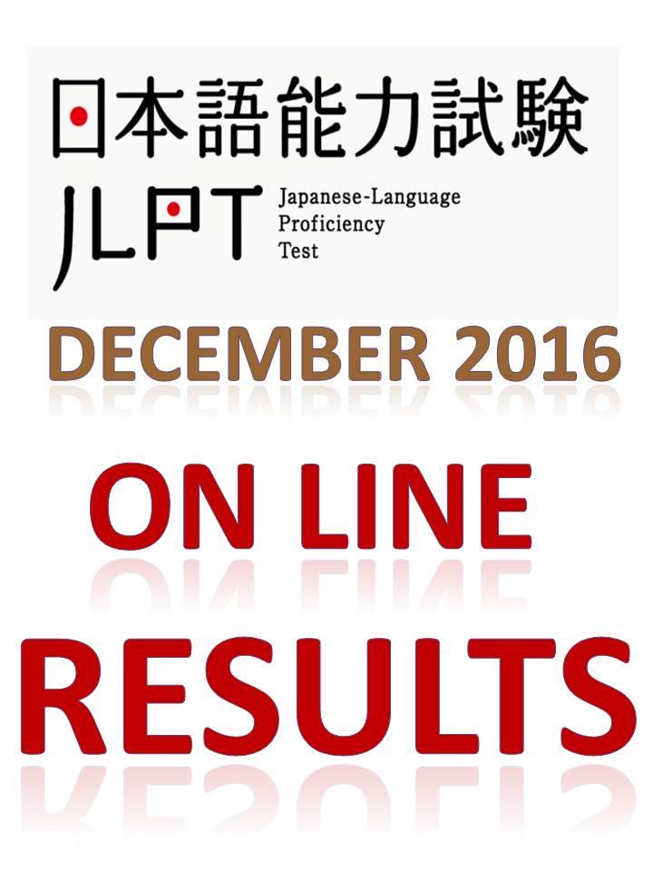Постер по JLPT (on line results)