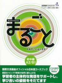 Маругото А2-2-page-001